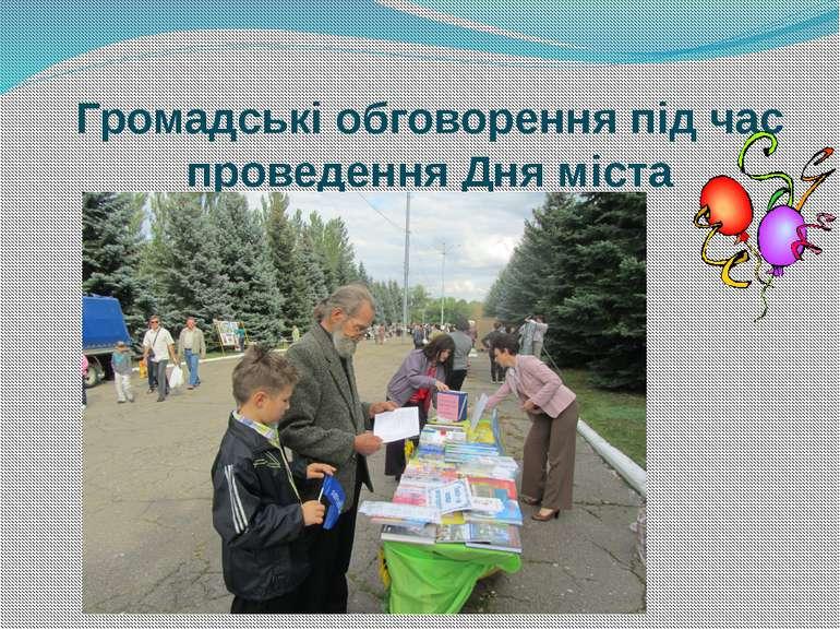 Громадські обговорення під час проведення Дня міста