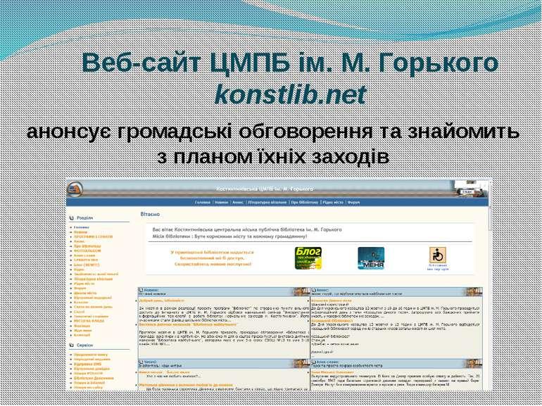 Веб-сайт ЦМПБ ім. М. Горького konstlib.net анонсує громадські обговорення та ...