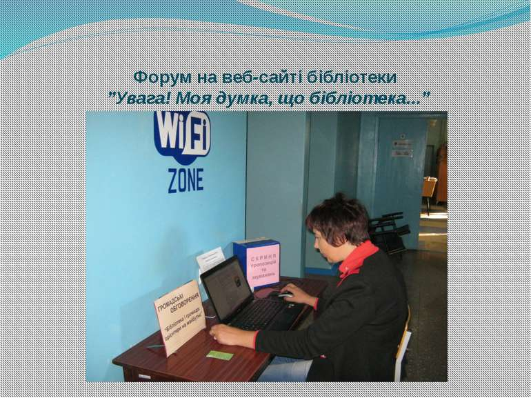 """Форум на веб-сайті бібліотеки """"Увага! Моя думка, що бібліотека..."""""""