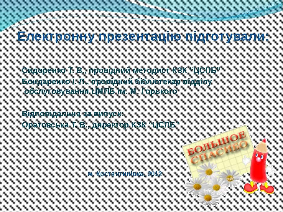 """Електронну презентацію підготували: Сидоренко Т. В., провідний методист КЗК """"..."""