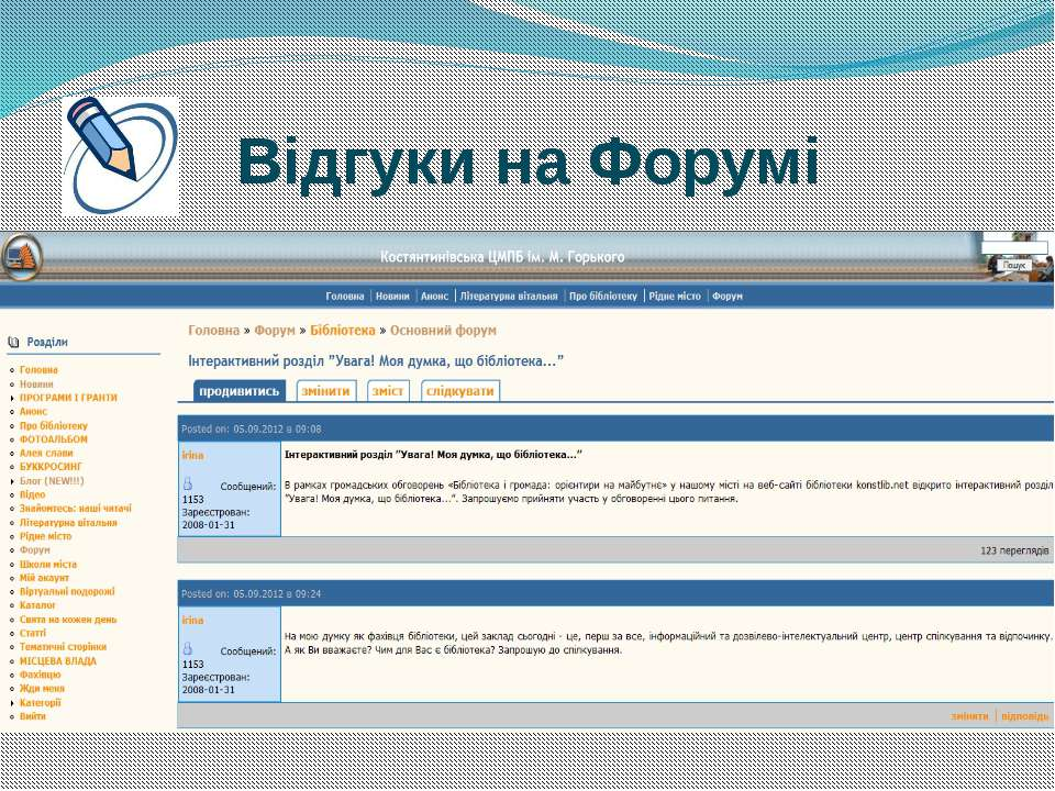 Відгуки на Форумі