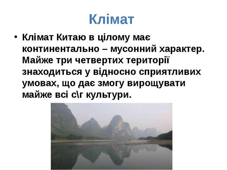 Клімат Клімат Китаю в цілому має континентально – мусонний характер. Майже тр...
