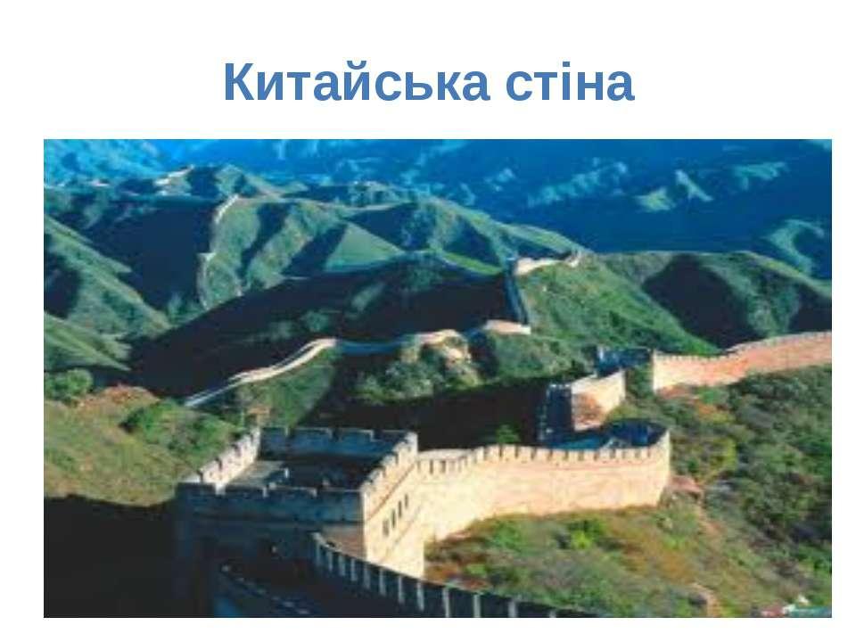 Китайська стіна