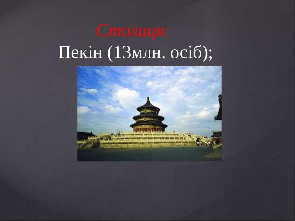 Столиця: Пекін (13млн. осіб);