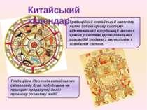 Традиційний китайський календар являє собою цікаву систему відстеження і коор...