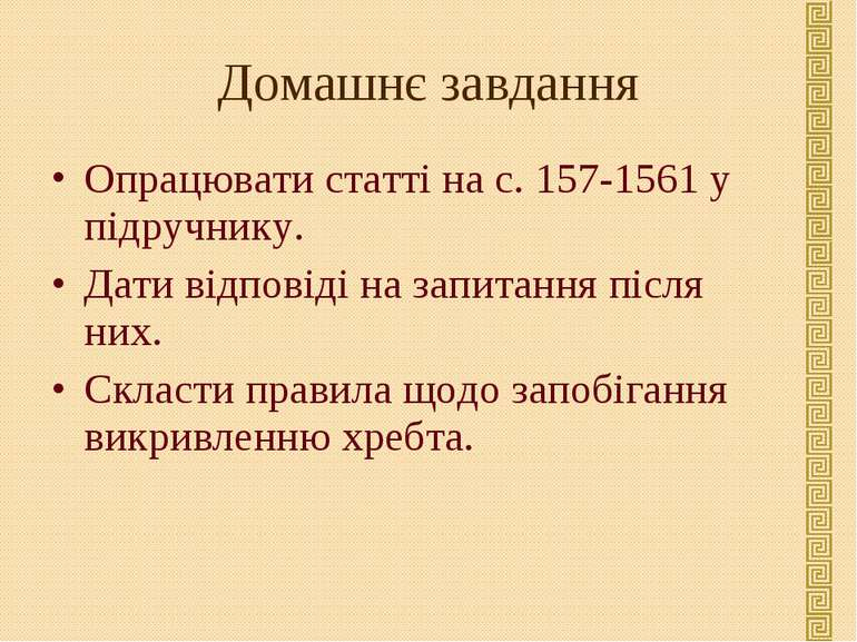 Опрацювати статті на с. 157-1561 у підручнику. Дати відповіді на запитання пі...