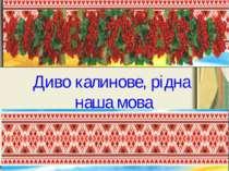 Диво калинове, рідна наша мова Диво калинове, рідна наша мова