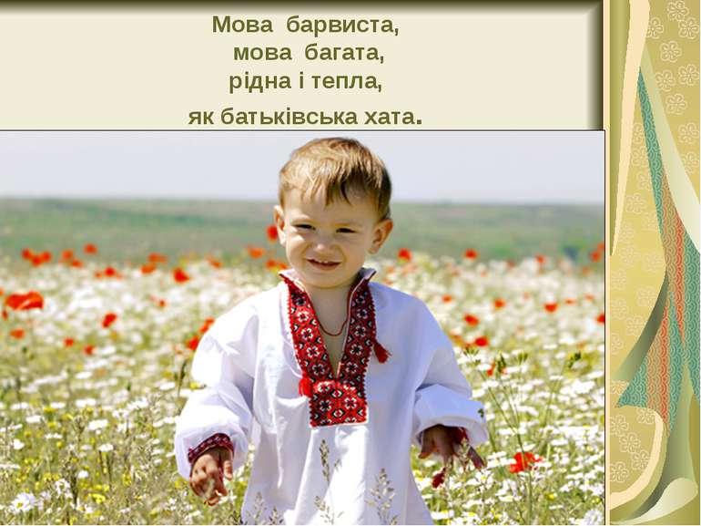 Мова барвиста, мова багата, рідна і тепла, як батьківська хата.