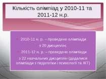2010-11 н. р. – проведено олімпіади з 20 дисциплін; 2011-12 н. р. – проведено...
