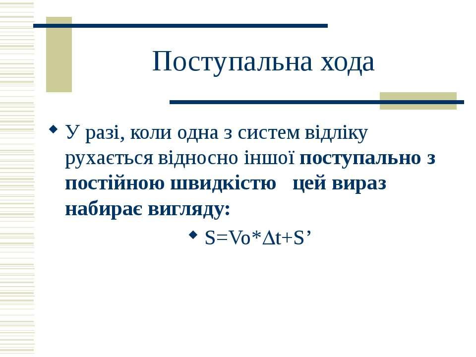 Поступальна хода У разі, коли одна з систем відліку рухається відносно іншої ...