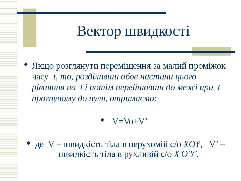 Вектор швидкості Якщо розглянути переміщення за малий проміжок часу t, то, ро...