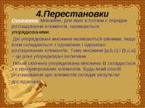 4.Перестановки Означення. Множини, для яких істотним є порядок розташування е...