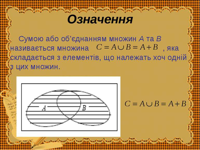 Означення Сумою або об'єднанням множин A та B називається множина , яка склад...