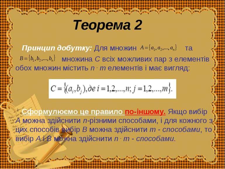 Теорема 2 Принцип добутку: Для множин та множина C всіх можливих пар з елемен...