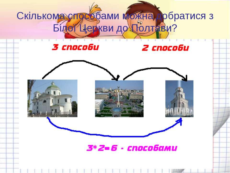 Скількома способами можна добратися з Білої Церкви до Полтави?