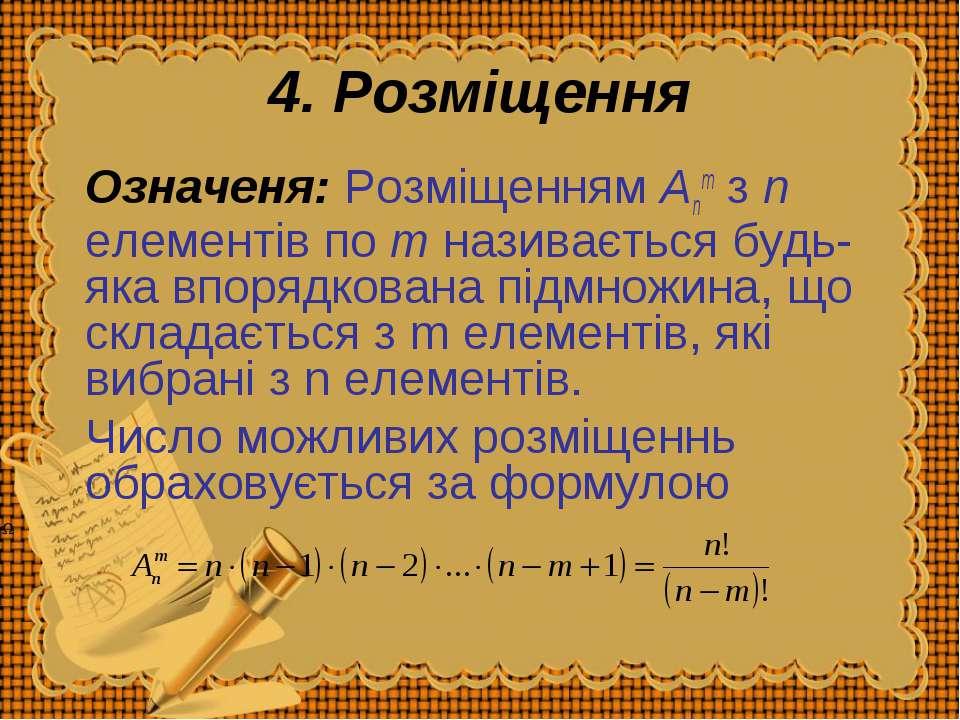 4. Розміщення Означеня: Розміщенням Anm з n елементів по m називається будь-я...