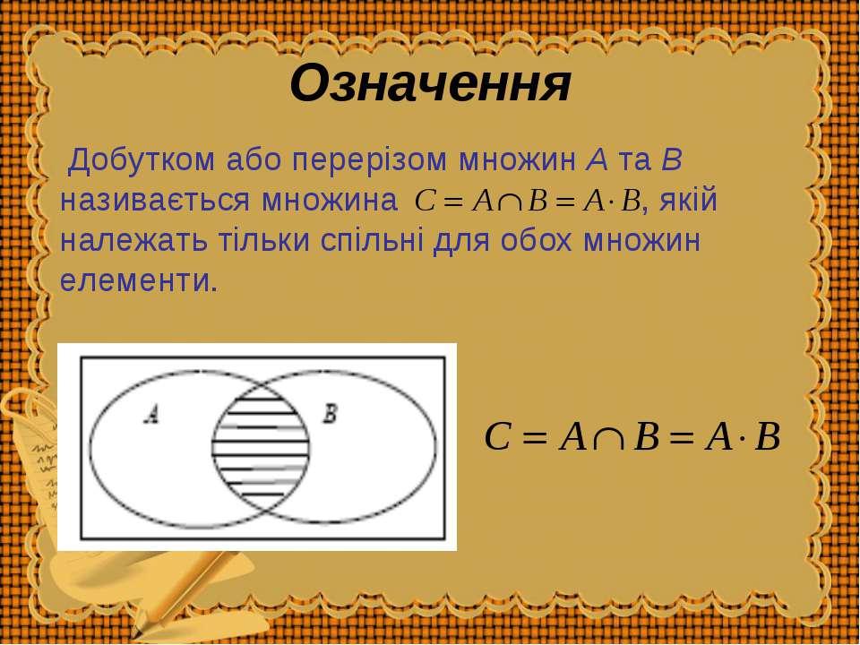 Означення Добутком або перерізом множин A та B називається множина , якій нал...