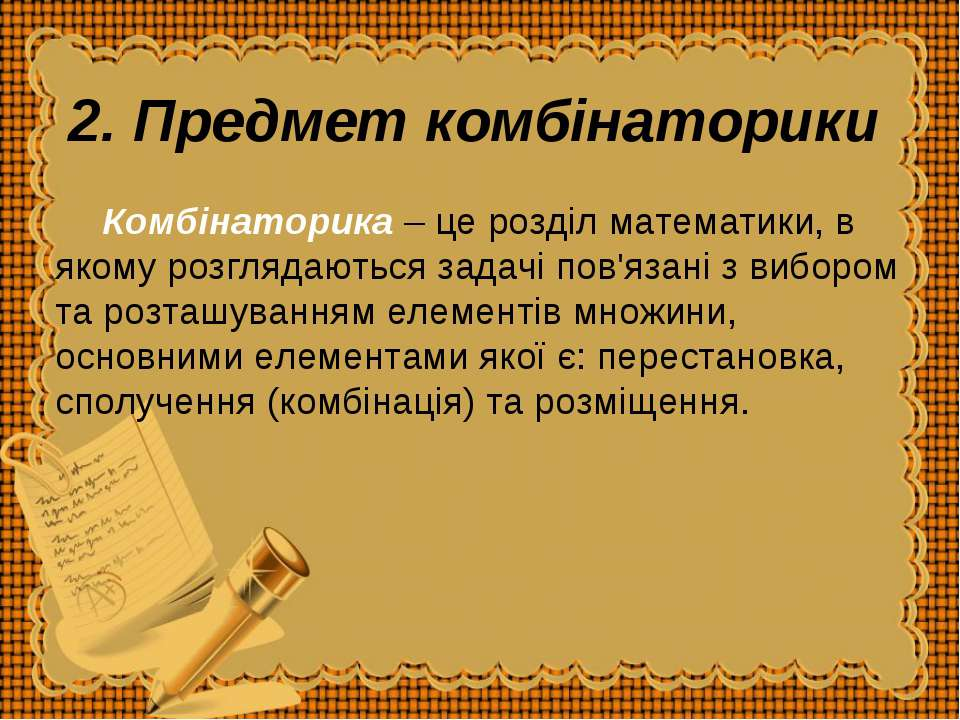 2. Предмет комбінаторики Комбінаторика – це розділ математики, в якому розгля...