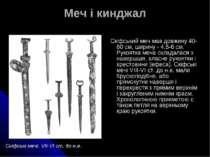 Меч і кинджал Скіфський меч мав довжину 40-60 см, ширину - 4,5-6 см. Рукоятк...
