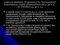 Скіфське державне об'єднання у Пн. Причорномор'ї (Європейська Скіфія) (близьк...
