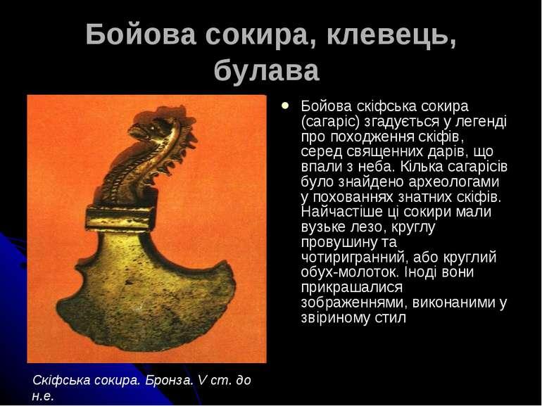 Бойова сокира, клевець, булава Бойова скіфська сокира (сагаріс) згадується у ...