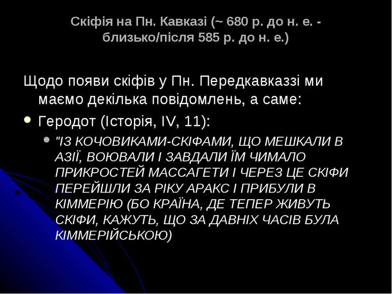 Скіфія на Пн. Кавказі (~ 680 р. до н. е. - близько/після 585 р. до н. е.) Щод...