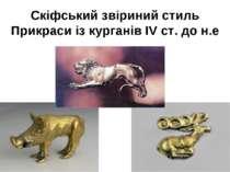 Скіфський звіриний стиль Прикраси із курганів ІV ст. до н.е