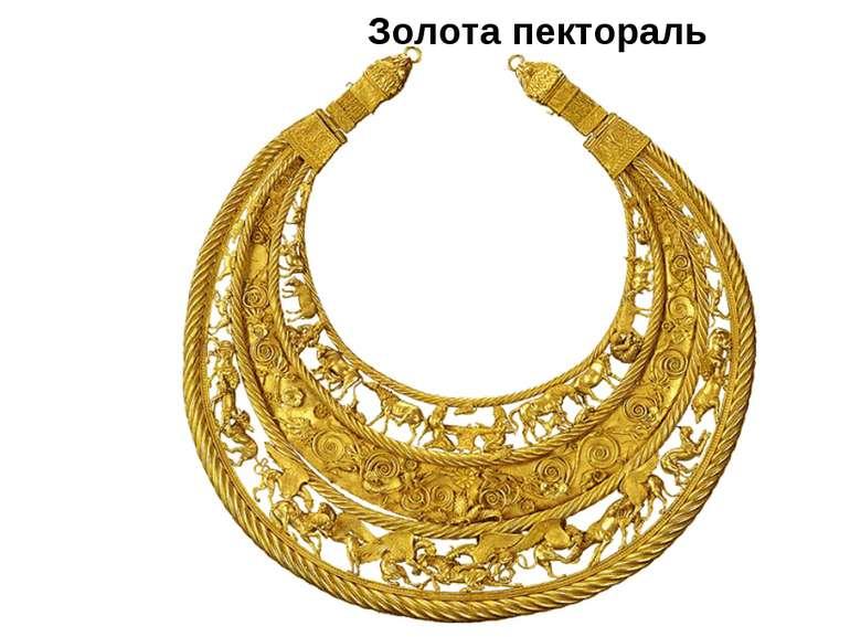 Золота пектораль