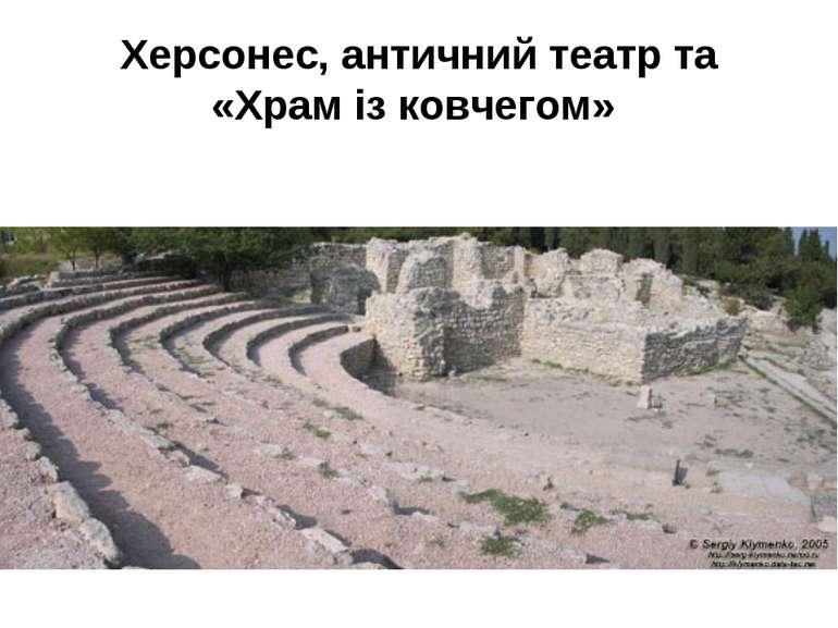 Херсонес, античний театр та «Храм із ковчегом»