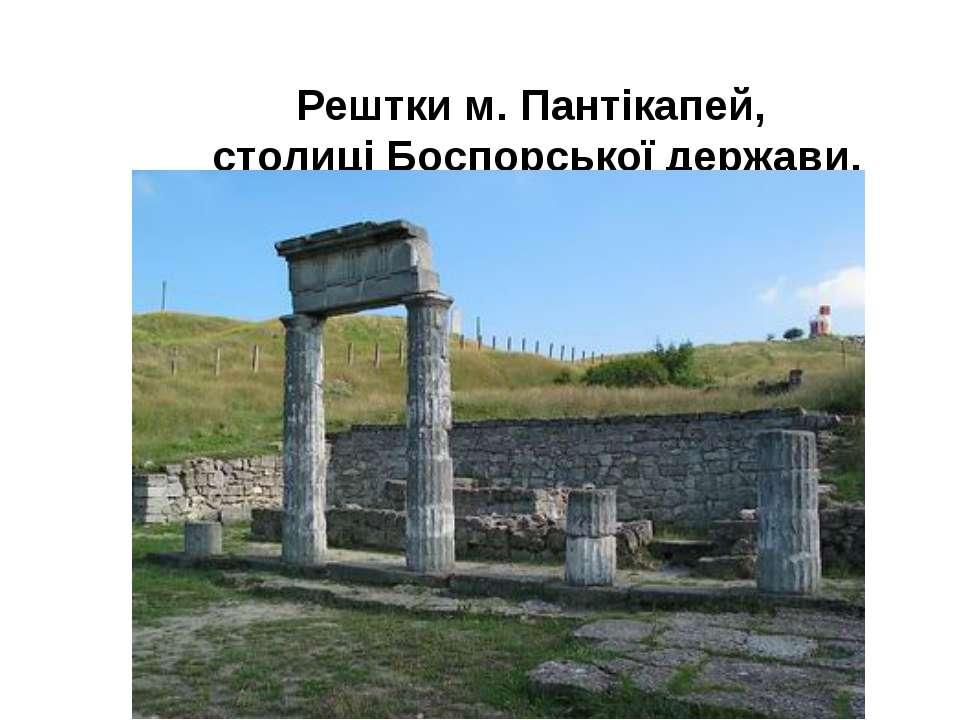 Рештки м. Пантікапей, столиці Боспорської держави, VI ст. до н.е. - V ст. н.е.