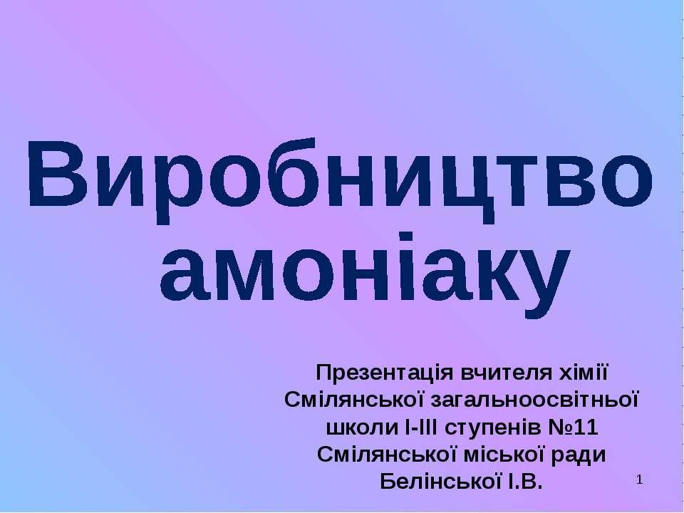 * Презентація вчителя хімії Смілянської загальноосвітньої школи І-ІІІ ступені...