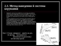 2.3. Метод наведення й система керування Наведення ракети на ціль здійснюєтьс...