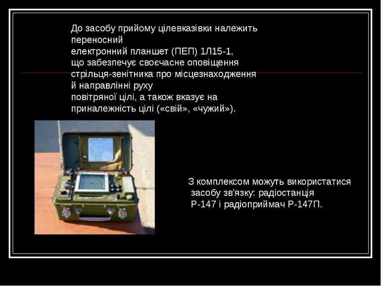 До засобу прийому цілевказівки належить переносний електронний планшет (ПЕП) ...