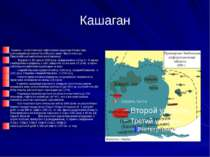 Кашаган Кашаган - супергігантське нафтогазове родовище Казахстану, розташован...