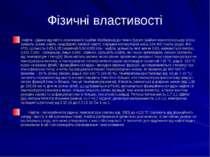Фізичні властивості Нафта - рідина від світло-коричневого (майже безбарвна) д...