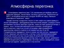 Атмосферна перегонка Атмосферна перегонка (мал. 3,4) призначена для відбору с...