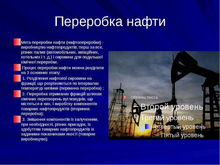 Переробка нафти Мета переробки нафти (нафтопереробки) - виробництво нафтопрод...