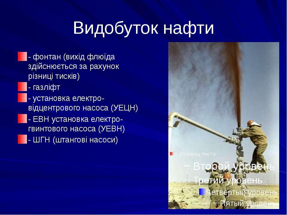 Видобуток нафти - фонтан (вихід флюїда здійснюється за рахунок різниці тисків...