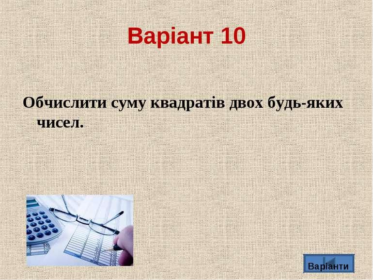 Варіант 10 Обчислити суму квадратiв двох будь-яких чисел. Варіанти