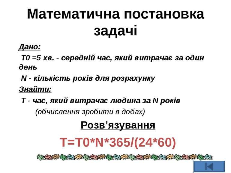 Математична постановка задачі Дано: T0 =5 хв. - середній час, який витрачає з...
