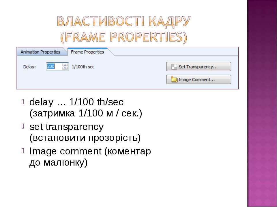 delay … 1/100 th/sec (затримка 1/100 м / сек.) set transparency (встановити п...