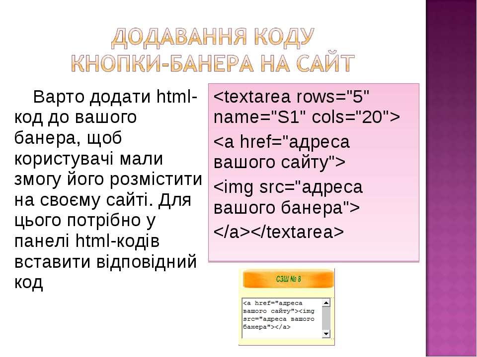 Варто додати html-код до вашого банера, щоб користувачі мали змогу його розмі...