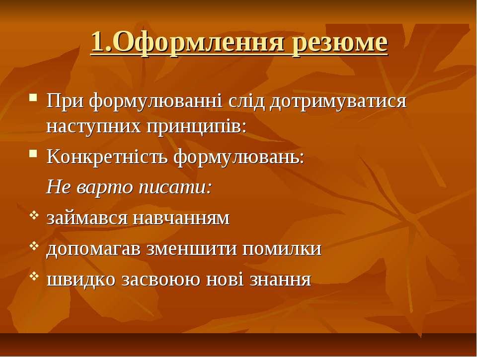 1.Оформлення резюме При формулюванні слід дотримуватися наступних принципів: ...