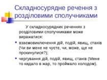 Складносурядне речення з розділовими сполучниками У складносурядних реченнях ...