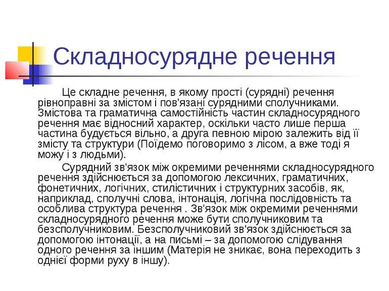 Складносурядне речення Це складне речення, в якому прості (сурядні) речення р...