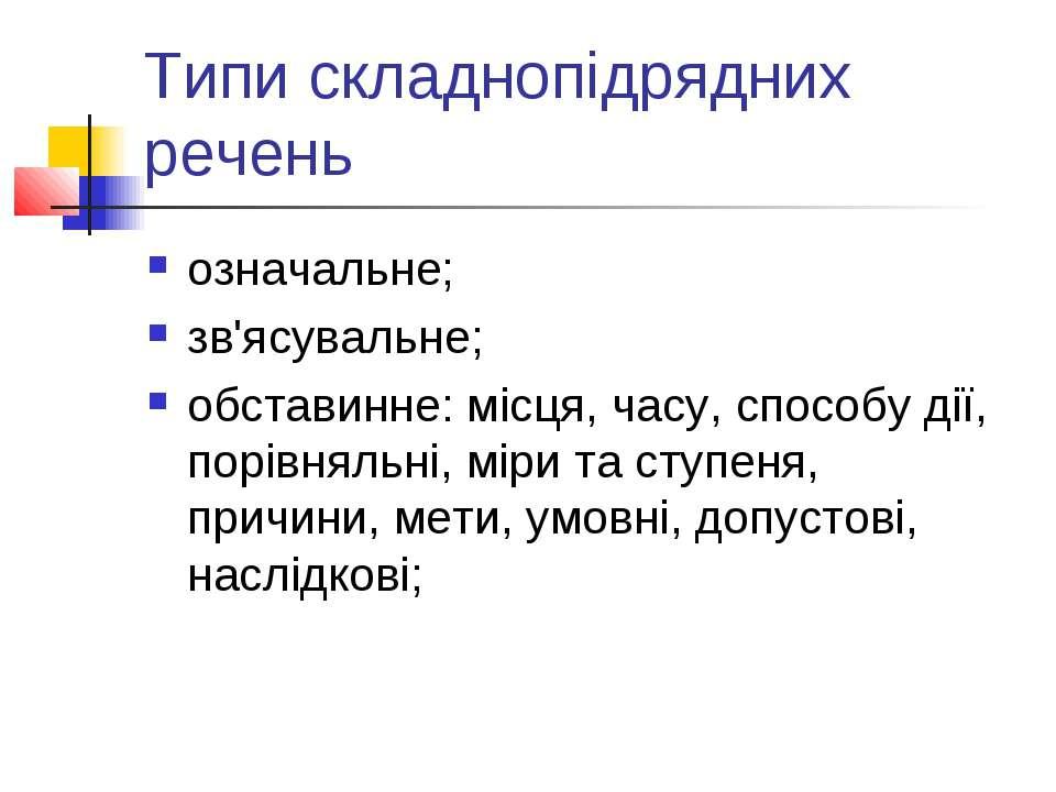 Типи складнопідрядних речень означальне; зв'ясувальне; обставинне: місця, час...