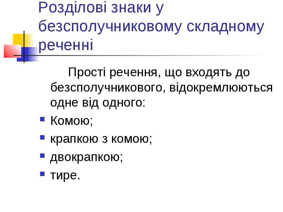 Розділові знаки у безсполучниковому складному реченні Прості речення, що вход...