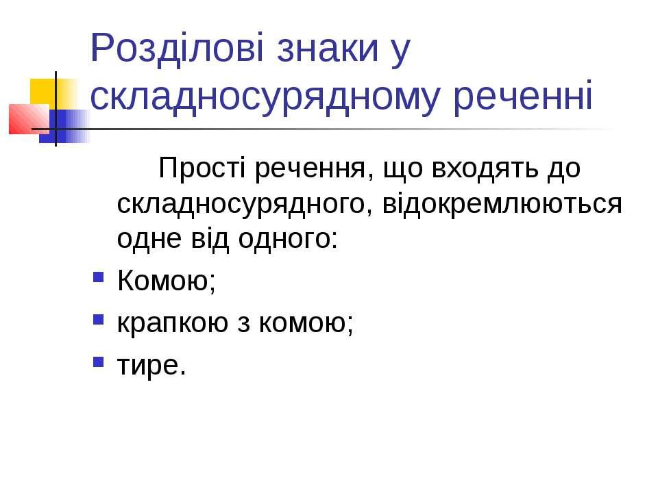 Розділові знаки у складносурядному реченні Прості речення, що входять до скла...