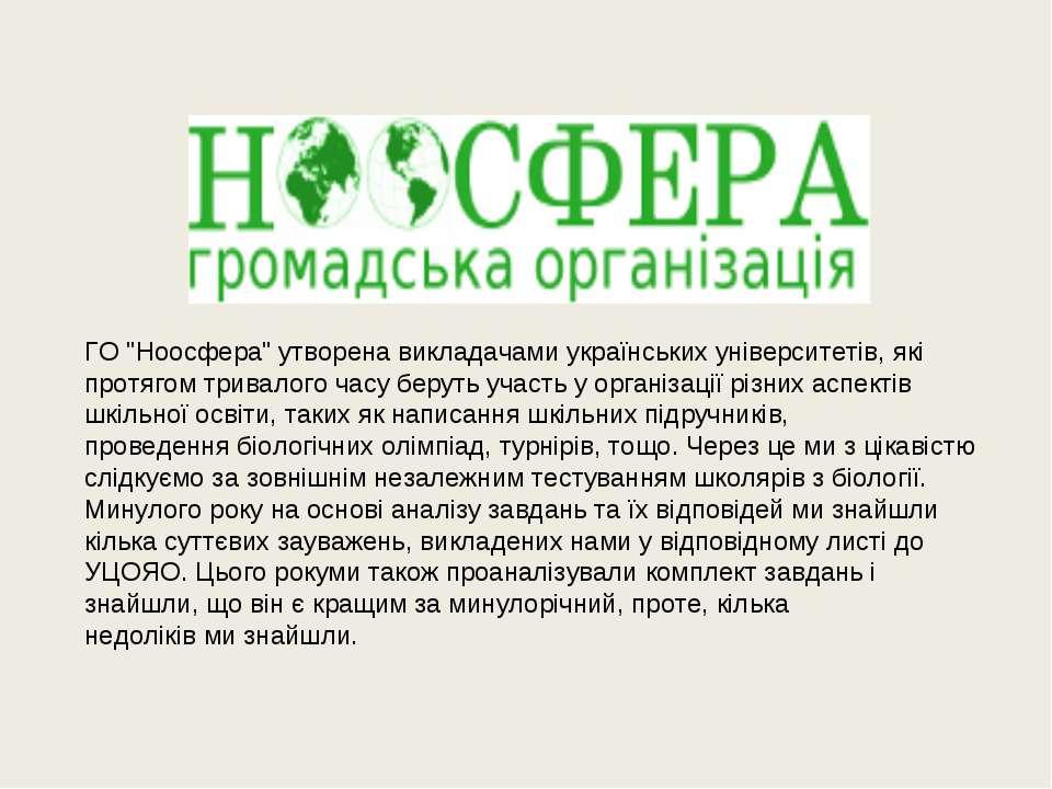 """ГО """"Ноосфера"""" утворена викладачами українських університетів, які протягом тр..."""