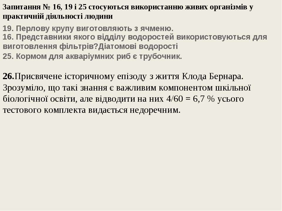 Запитання № 16, 19 і 25 стосуються використанню живих організмів у практичній...